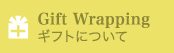 Gift Wrapping ギフトについて